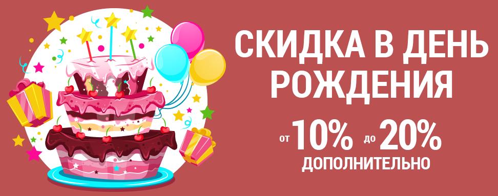 Ли скидки день рождения программа лояльности по платежной системе мир сбербанка